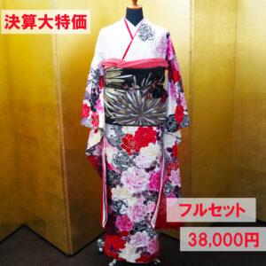フルセット38000円